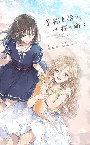 子猫を拾う、子猫の癖に  著:綾加奈 / 紫のあ