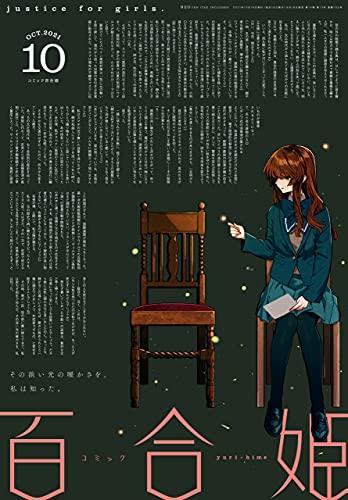 コミック百合姫 2021年10月号