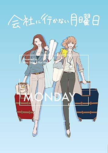 会社に行かない月曜日 -Monday-  星羅にな / 綺月るり