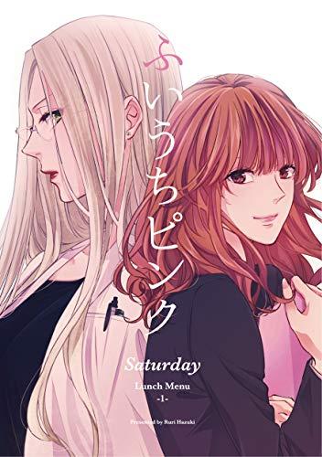 Saturday -ふいうちピンク-  著:綺月るり