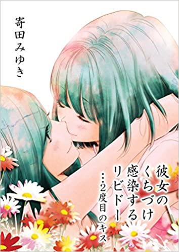 彼女のくちづけ 感染するリビドー -2度目のキス-  著:寄田みゆき